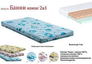 Матрас BUNNY Kokos 2 in 1 / БАННИ Кокос 2 в 1, фото 2