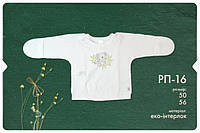 Распашонка-лёля для новорожденного РП16