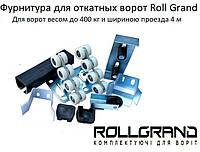 Фурнитура для откатных ворот ROLL GRAND(№4) для ворот весом до 400 кг