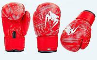Перчатки боксерские детские PVC на липучке VENUM(р-р 2-6oz, красный)