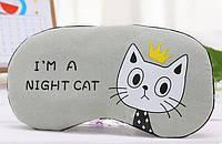 Маска для сна с гелем Ночной Кот (Серый)