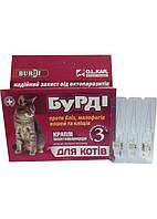 Капли Бурди от блох и клещей для кошек №3 с перметрином