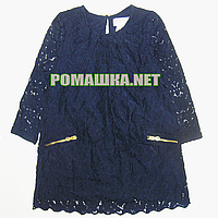 Детское гипюровое платье с длинным рукавом р. 92 для девочки ткань 55% хлопок 1155 Синий