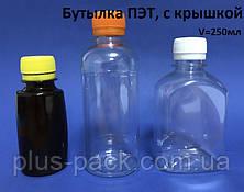 ПЭТ бутылка с крышкой. Квадратная. 250 мл