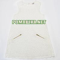Детское гипюровое платье без рукав р. 110-116 для девочки ткань 93% хлопок 1150 Белый 116