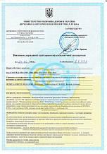 Сертификаты качства