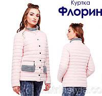 """Куртка женская демисезонная """"Флорин"""""""
