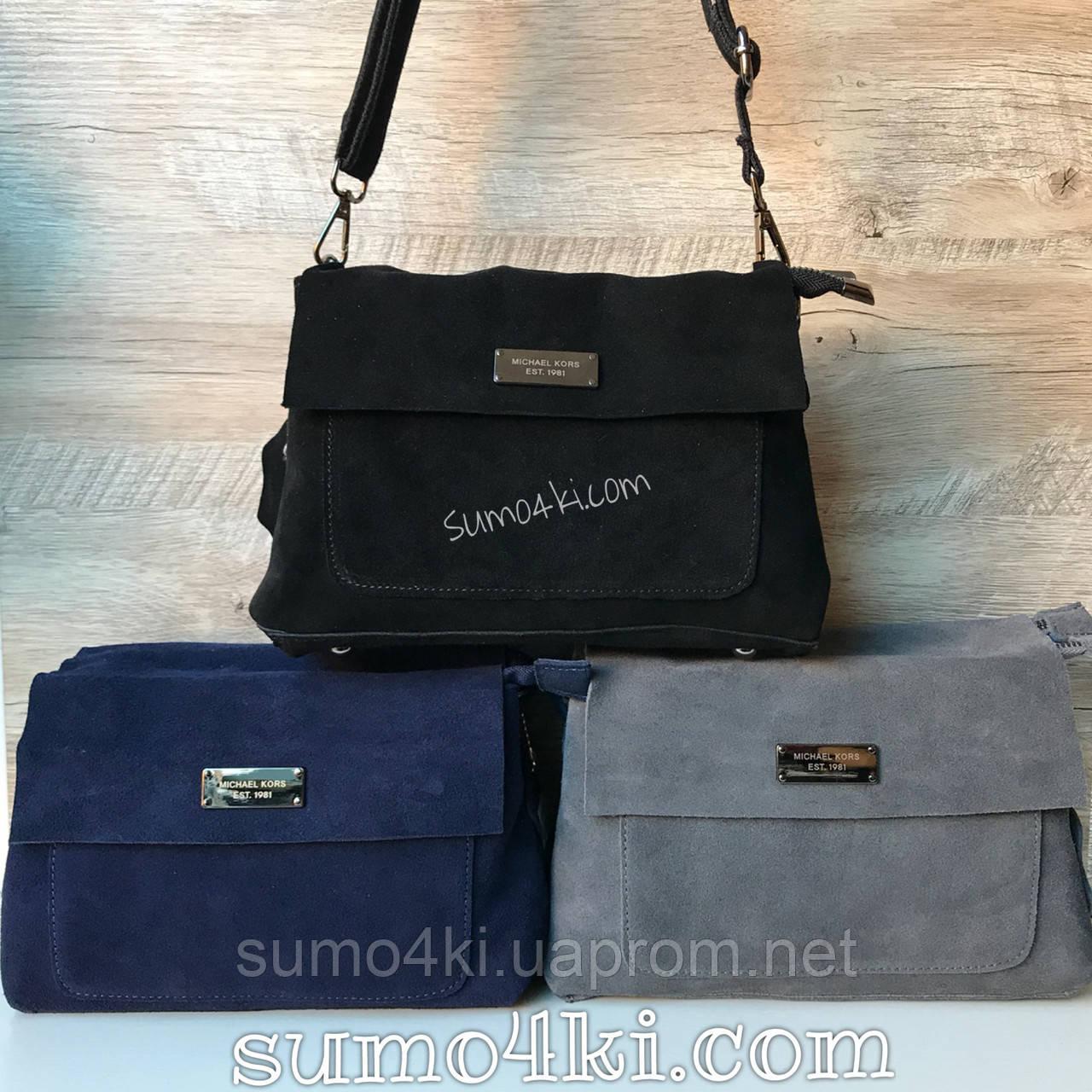 купить замшевую серую сумку женскую
