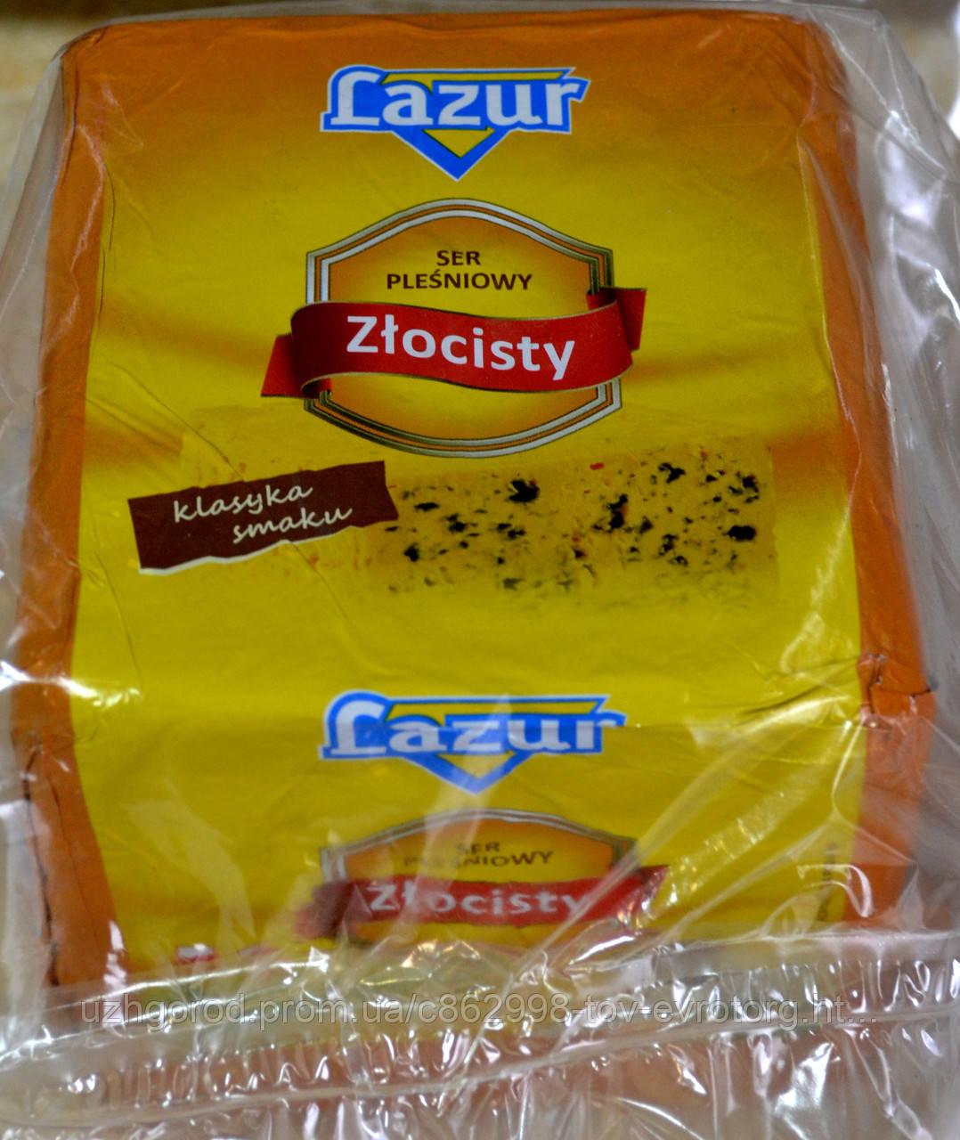 Сыр с плесенью ексклюзивный Lazur Zlocisty  1 кг