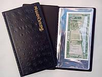 """Альбом для бон """"Банкноты+""""  на 24 листа, фото 1"""