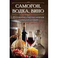 Книга 450 рецептов самогона, вина, водки и др.