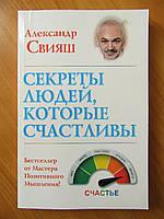 Александр Свияш. Секреты людей, которые счастливы