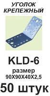 Уголок крепёжный KLD-6 90х90х40х2,5 135º