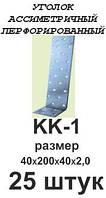 Анкерный Уголок KK-1 40х200х40х2,0