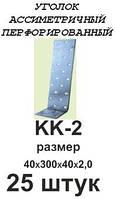 Анкерный уголок КК-2 40х300х40х2,0