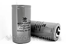 Пусковий Конденсатор 200 мкФ (uF) 300 вольт (V) (45*90 mm)
