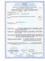 Сертификация огнезащитной продукции, комплектующих на 1 год