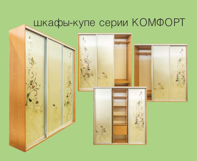 Шкаф-купе Комфорт 1800х450х2100