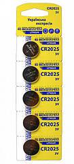 Батарейка литиевая таблетка CR2025.BP5 (blister 5) АСКО-УКРЕМ