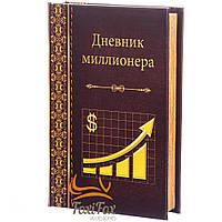 Книга сейф шкатулка Дневник миллионера