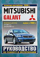 MITSUBISHI  GALANT   Модели с 2003 г.   Бензин    Руководство по ремонту и эксплуатации