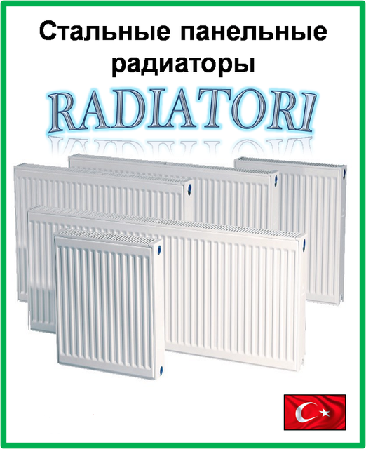 Стальные радиаторы отопления Radiatori Турция