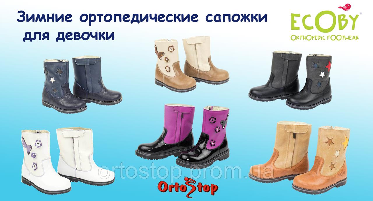 c262e7672 Ортопедические сапожки тм Ecoby, цена 1 199 грн./пара, купить в ...