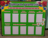Стенд Школьный