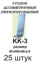 Анкерный уголок КК-3 40х400х40х2,0