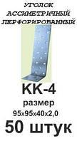 Анкерный уголок КК-4 95х95х40х2,0