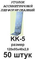 Анкерный уголок КК-5 120х95х40