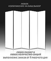 Ширма Промарт Україна Ширма под заказ. Любой Размер. Любое изображение