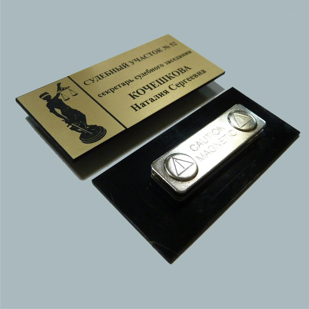 Бейдж для секретаря судебных заседаний металлический (изготовление за 1 час на оболони)