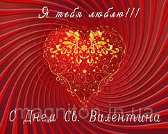 С Днём Святого Валентина. Магнит на холодильник 01