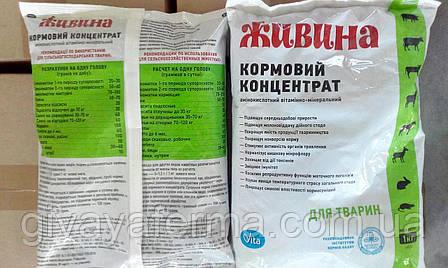 Живина для животных, гранулы, 1,5 кг (аминокислоты, микроэлементы), фото 2
