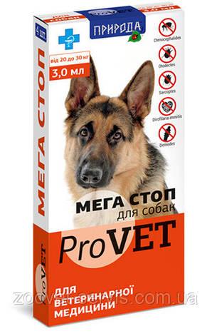 Капли на холку для собак 20-30 кгМега Стоп ProVET 1 пипетка, фото 2