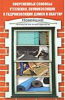 Куприянова А. Современные способы утепления, звукоизоляции и гидроизоляции домов и квартир.