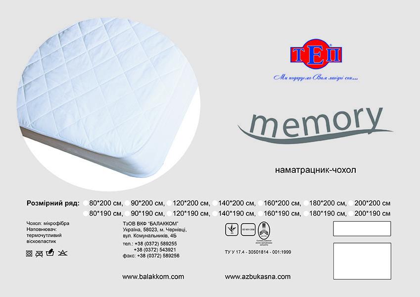 Наматрасник-чехол ТЕП Memory 200*90
