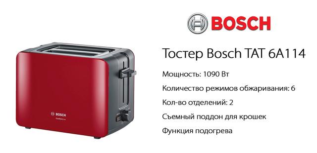 Тостер Bosch TAT 6A114 | economia.com.ua