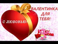 С Днём Святого Валентина. Магнит на холодильник 23