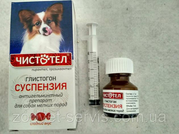 Суспензия для собак мелких породЧИСТОТЕЛ Глистогон 5 мл, фото 2