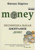 Мартин Ф. Money. Неофициальная биография денег.