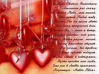С Днём Святого Валентина. Магнит на холодильник 34