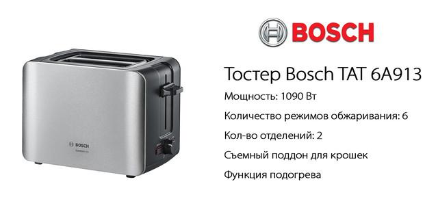 Тостер Bosch TAT 6A913 | economia.com.ua