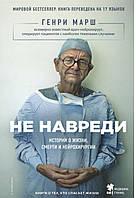 Марш Г. Не навреди. Истории о жизни, смерти и нейрохирургии.