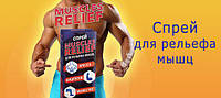 Спрей для рельефа мышц Мускулс Релиф Muscles Relief