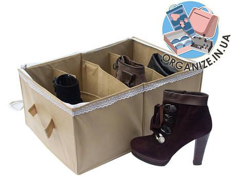 Органайзер для обуви на 4 пары ORGANIZE (бежевый)