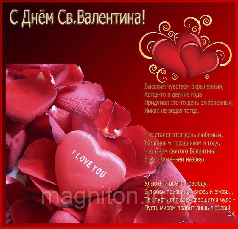 С Днём Святого Валентина. Магнит на холодильник 42
