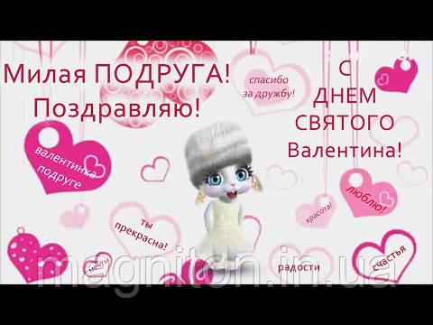 С Днём Святого Валентина. Магнит на холодильник 43