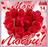 С Днём Святого Валентина. Магнит на холодильник 46